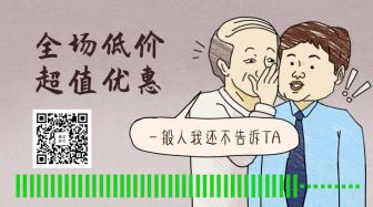 优惠促销手绘卡通人物banner横版海报