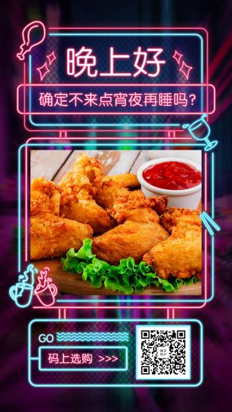 餐饮美食/晚安问候/霓虹灯酷炫/日签海报