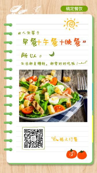 餐饮美食/正能量问候/清新创意/日签海报