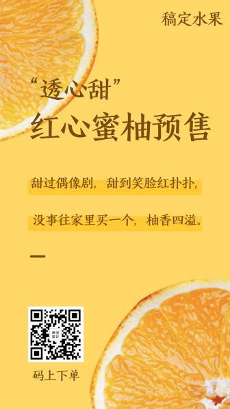 餐饮美食/水果推广/清新/手机海报