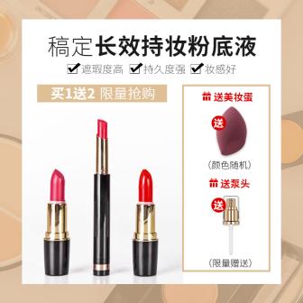 美容美妆/口红粉底液/简约套系轮播主图1