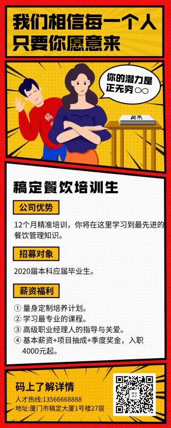 招聘/餐饮美食/创意手绘/手机海报