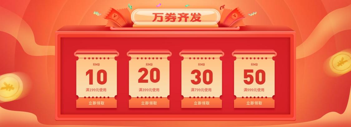双十二/1212/促销/精致奢华/创意优惠券