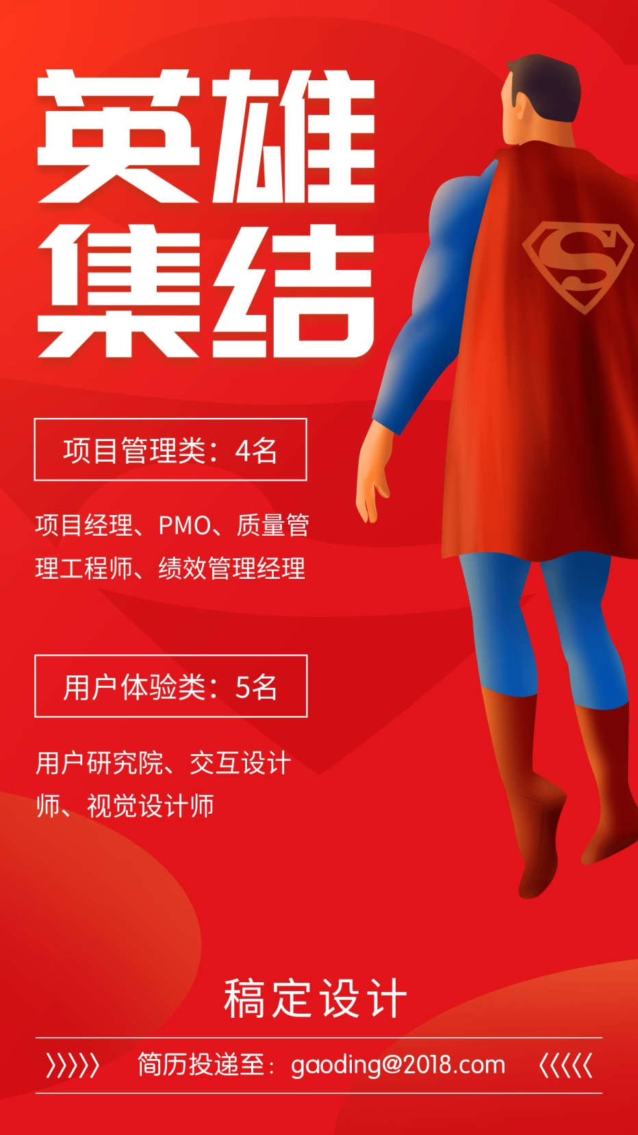 英雄集结超人创意招聘海报