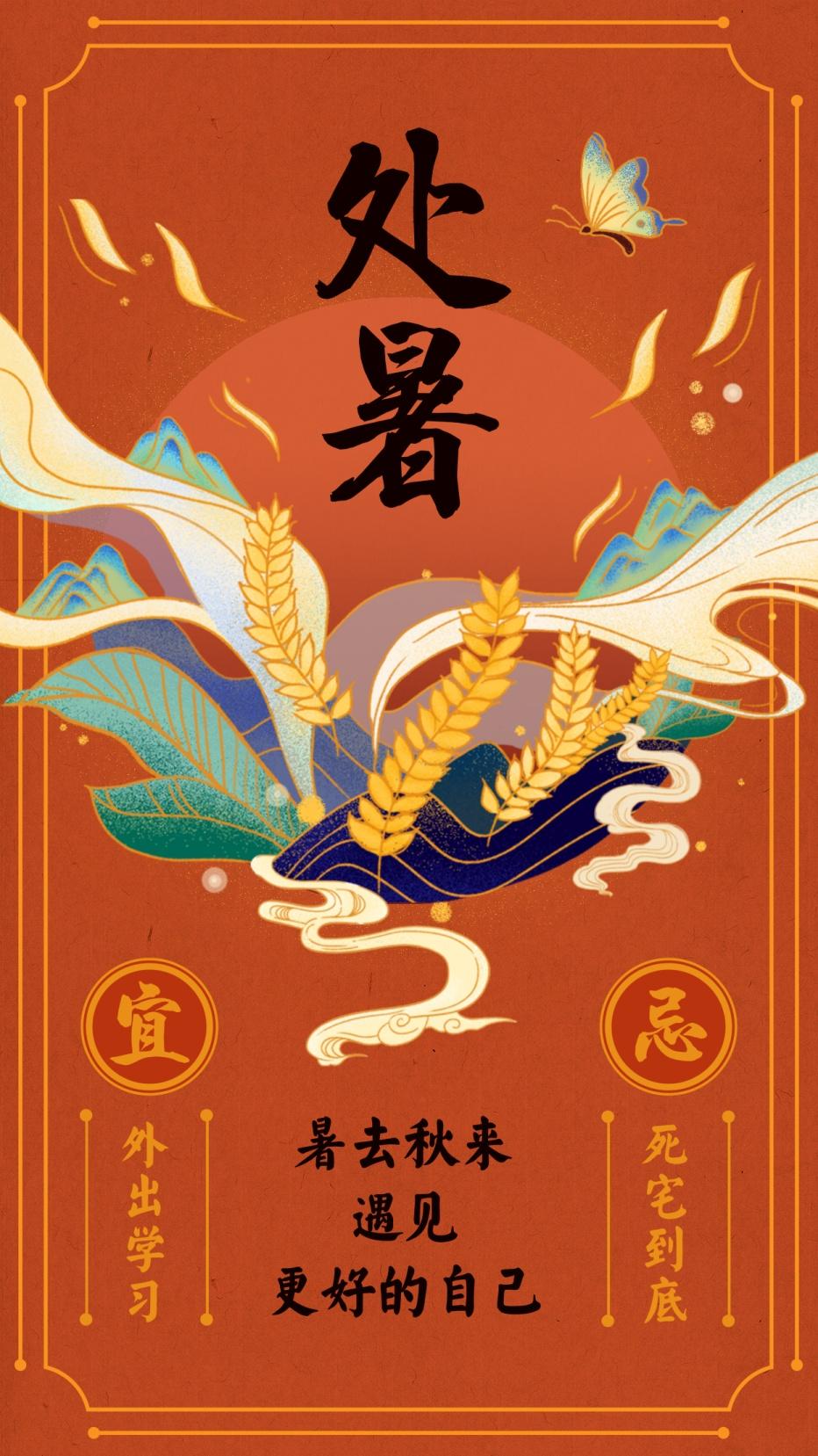 处暑节日热点中国风手机海报