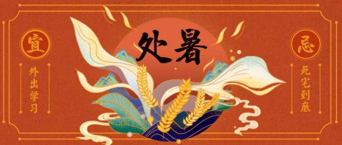 处暑/中国风/公众号首图