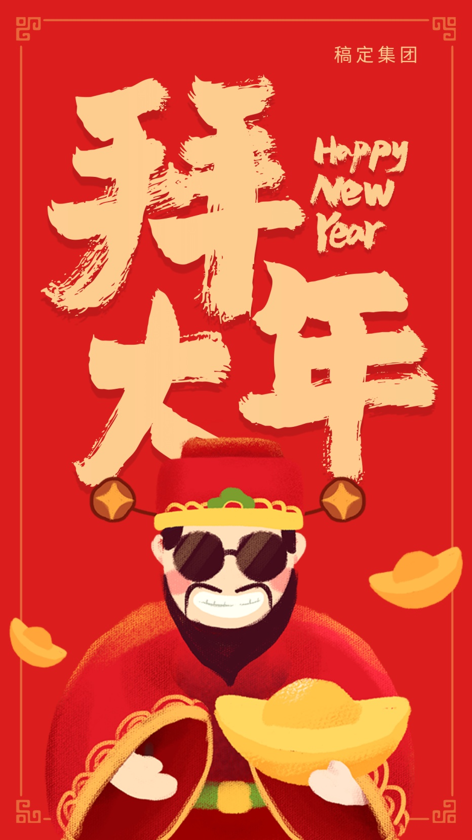 拜大年春节祝福海报