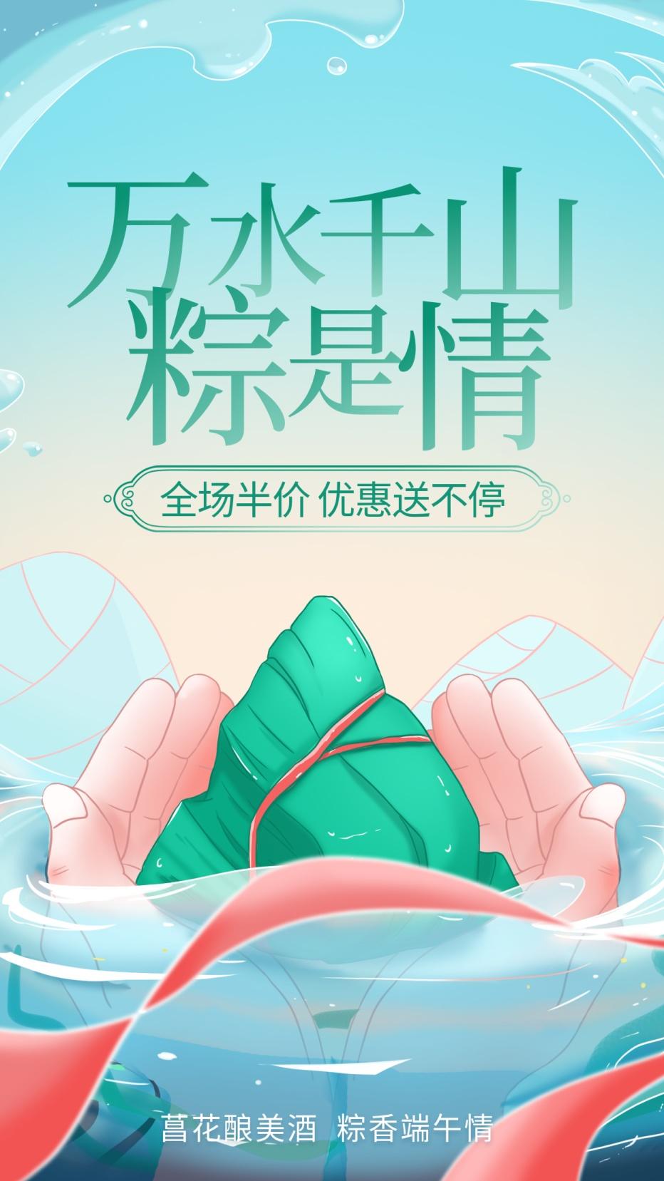 万水千山粽是情 插画风手机海报
