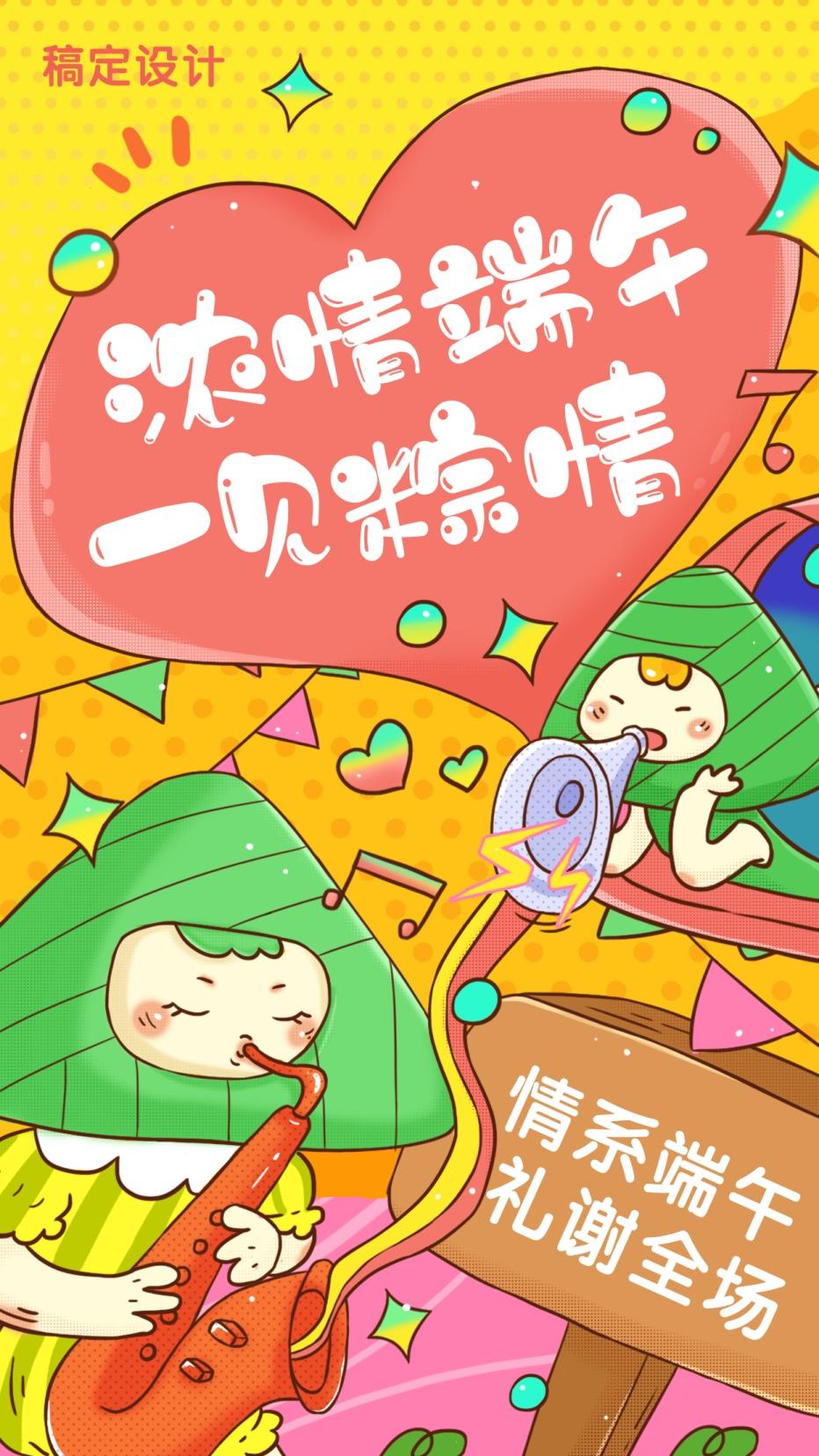 端午节粽子卡通风手机海报