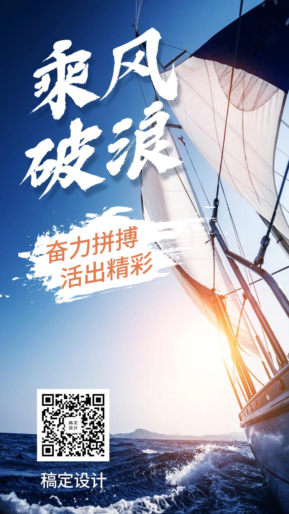 企业文化/励志正能量/实景/手机海报