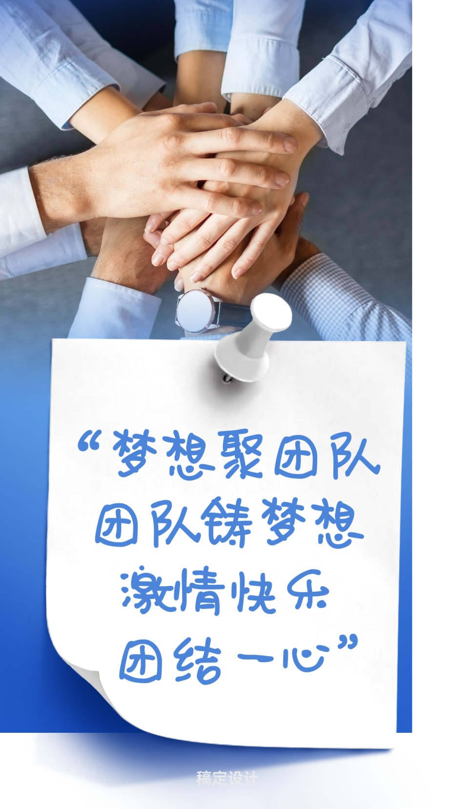 企业文化/团队/实景/手机海报