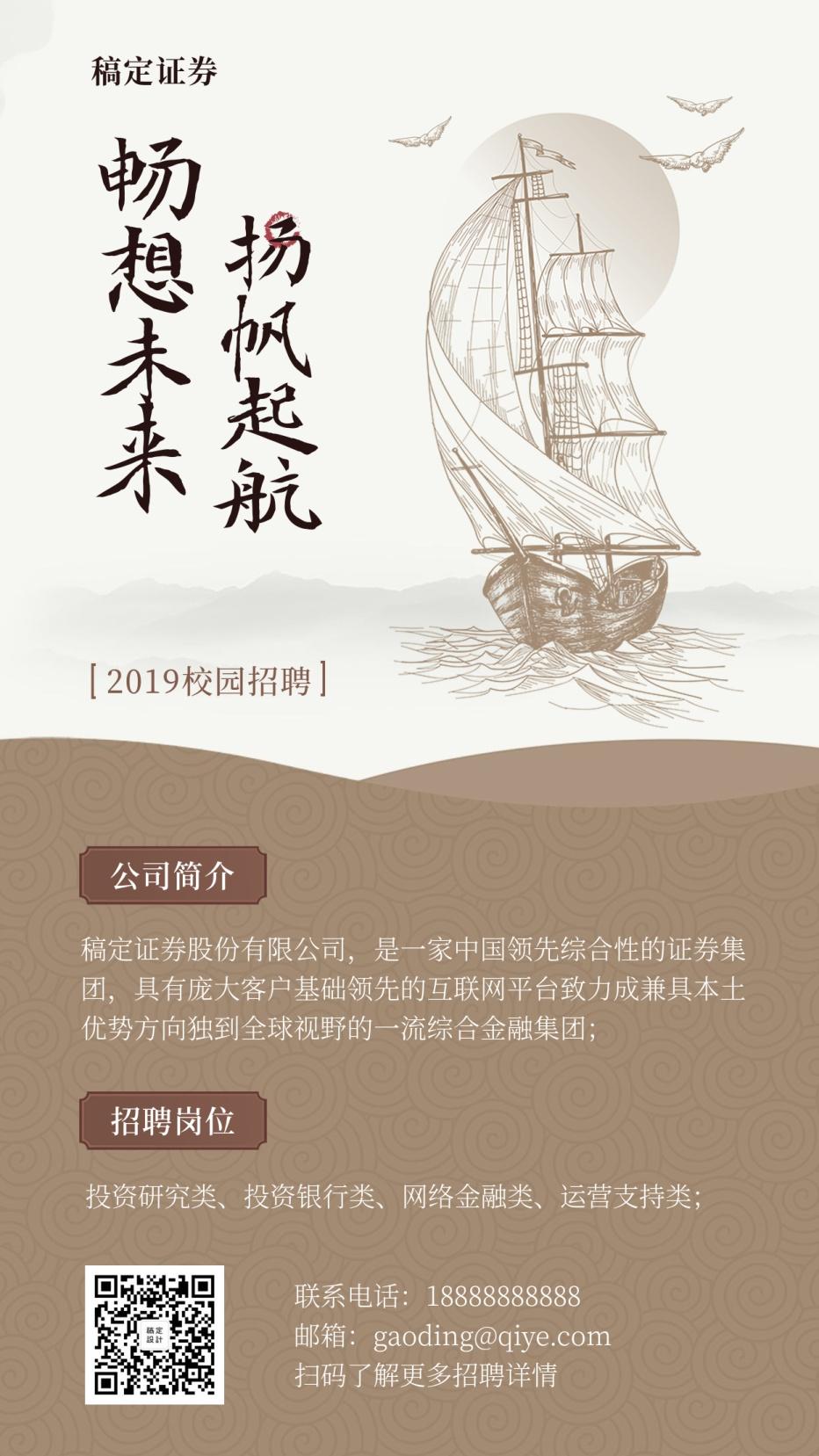 扬帆起航招聘海报