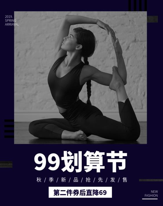 99划算节99盛典聚划算男装女装数码服装电商海报ba