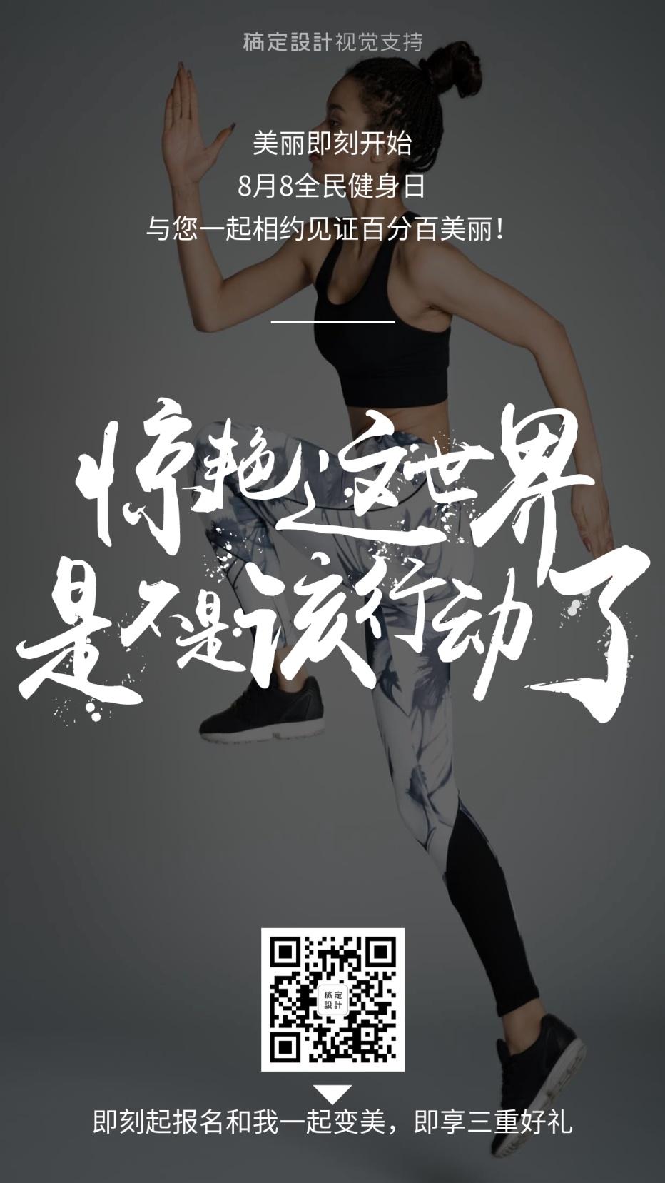 88全民健身日惊艳世界酷炫引流