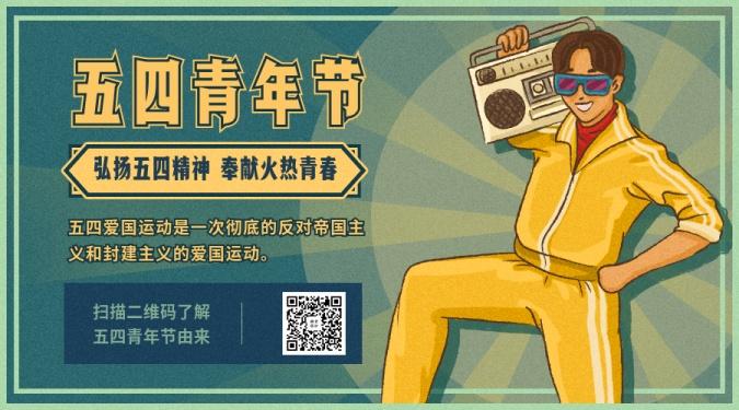 五四青年节横板海报