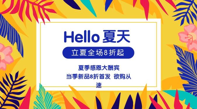 九月问候促销宣传小清新植物横板海报