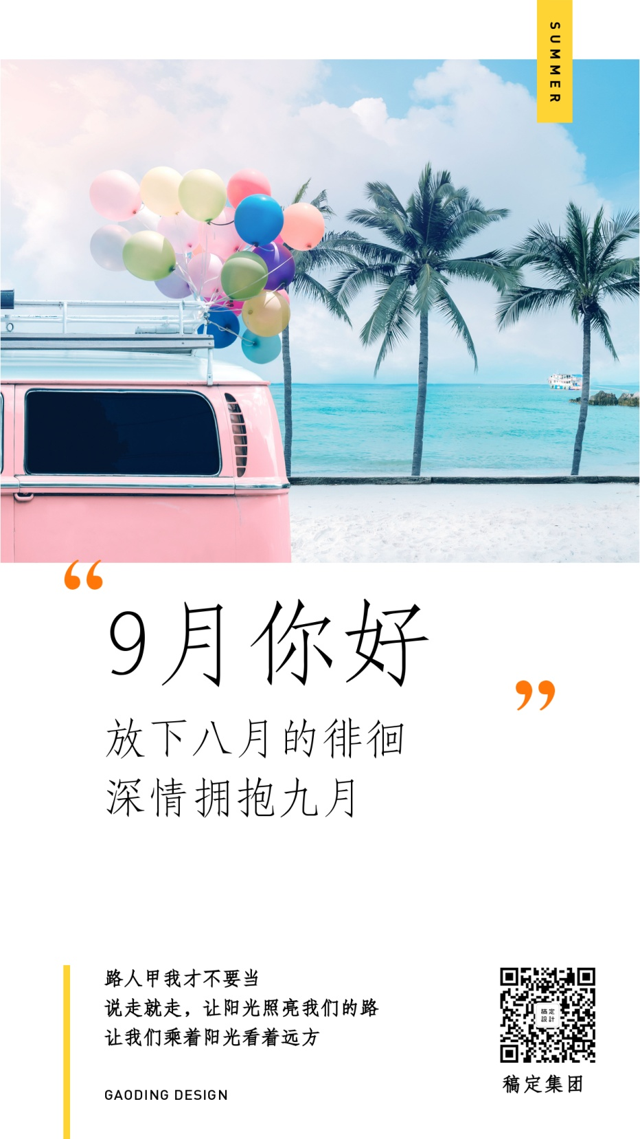九月你好小清新海边手机海报