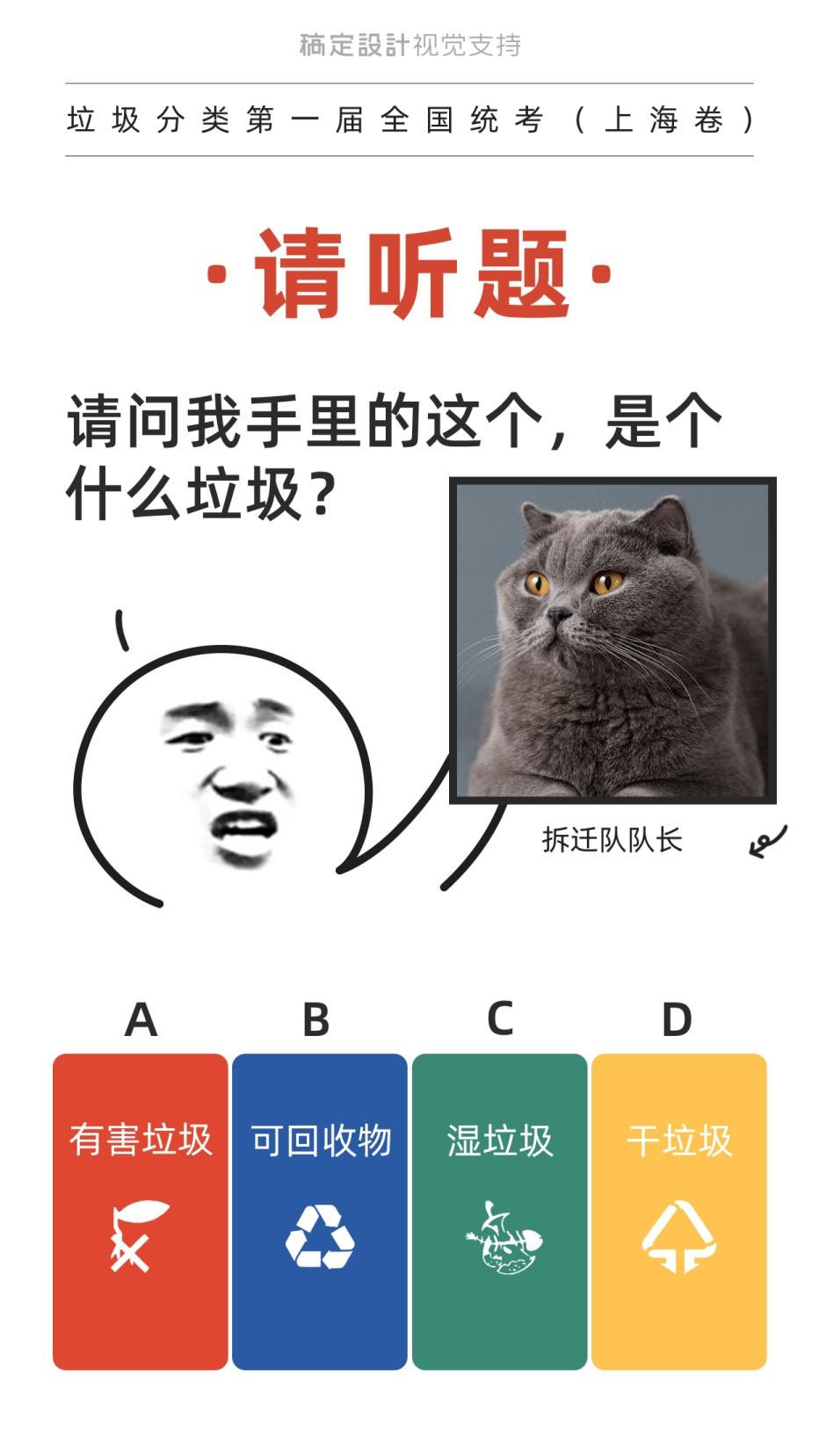 垃圾分类测试题