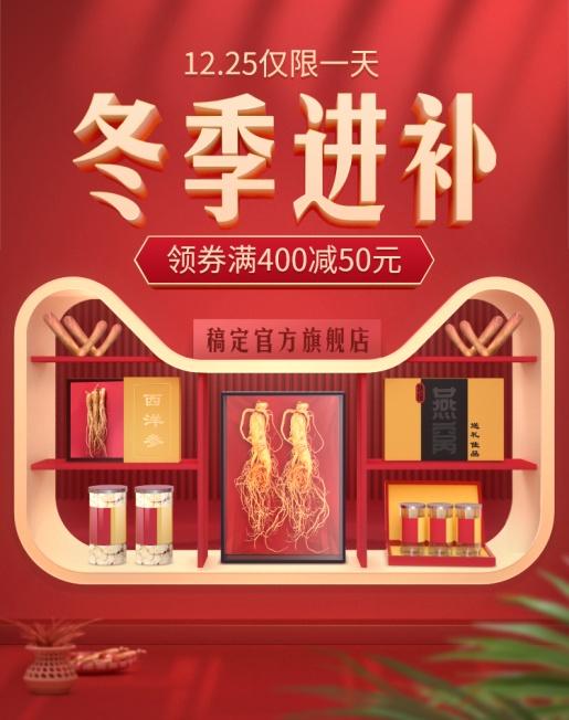 冬上新/食品/保健品/补品/C4D海报banner