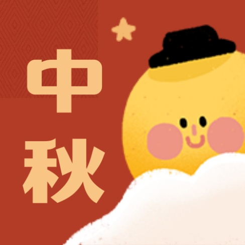 中秋/博饼/插画/公众号次图