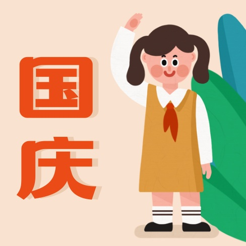 国庆插画公众号次图