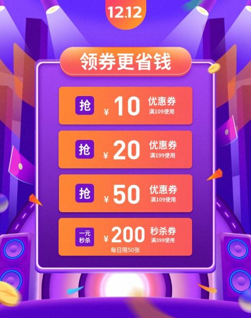 双十二预售/1212/紫色/促销/优惠券/海报banner