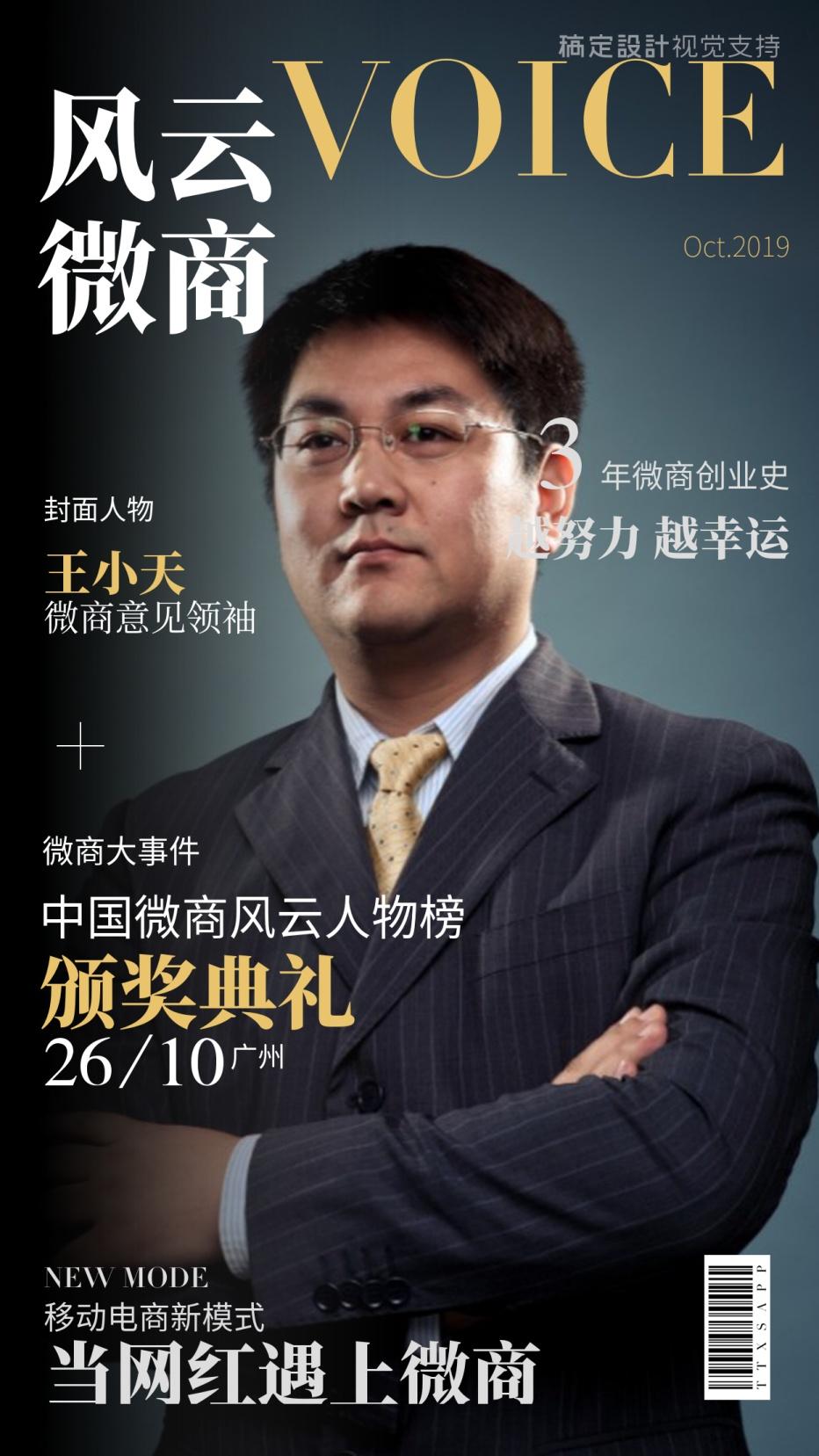 微商领袖杂志风社交名片