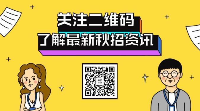 秋招资讯关注二维码