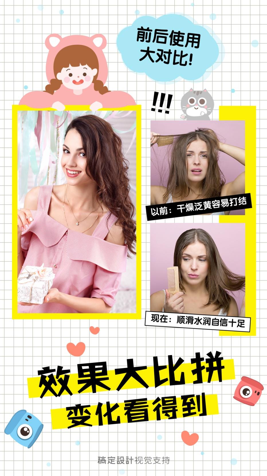 美容美妆产品使用前后对比