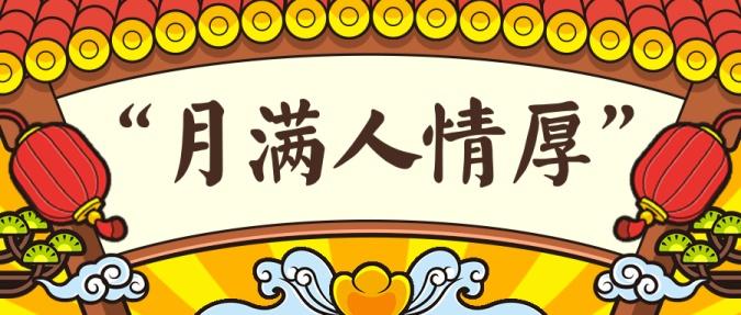 中秋节卡通中国风牌匾公众号首图