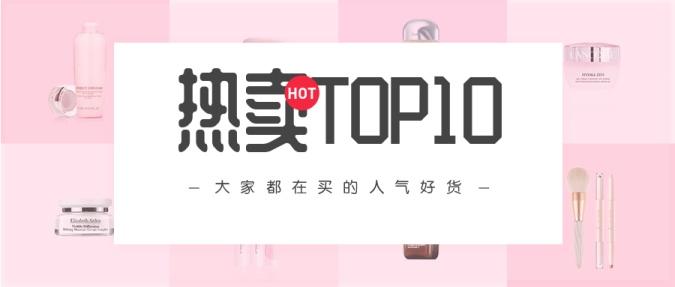 热卖TOP10公众号首图