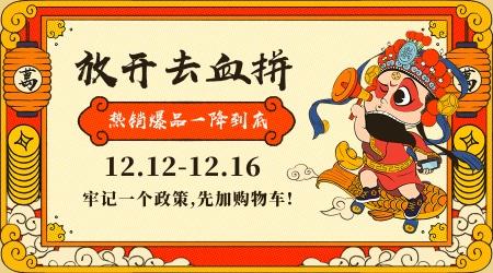 双12双十二促销活动国潮中国风横板海报