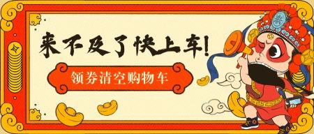 双十二双12促销活动国潮中国风公众号首图