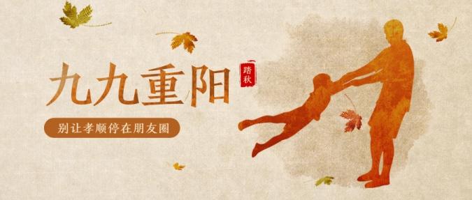 九九重阳节公众号首图