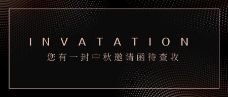 邀请函/中秋/商务黑金风格/公众号首图
