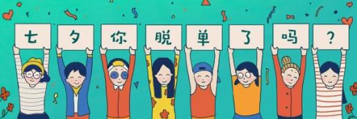 七夕热文链接