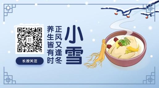 小雪二十四节气冬季手绘卡通关注二维码