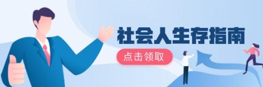 社会/职场/生存指南针扁平热文链接