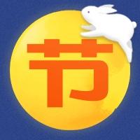 节字中秋节公众号次图