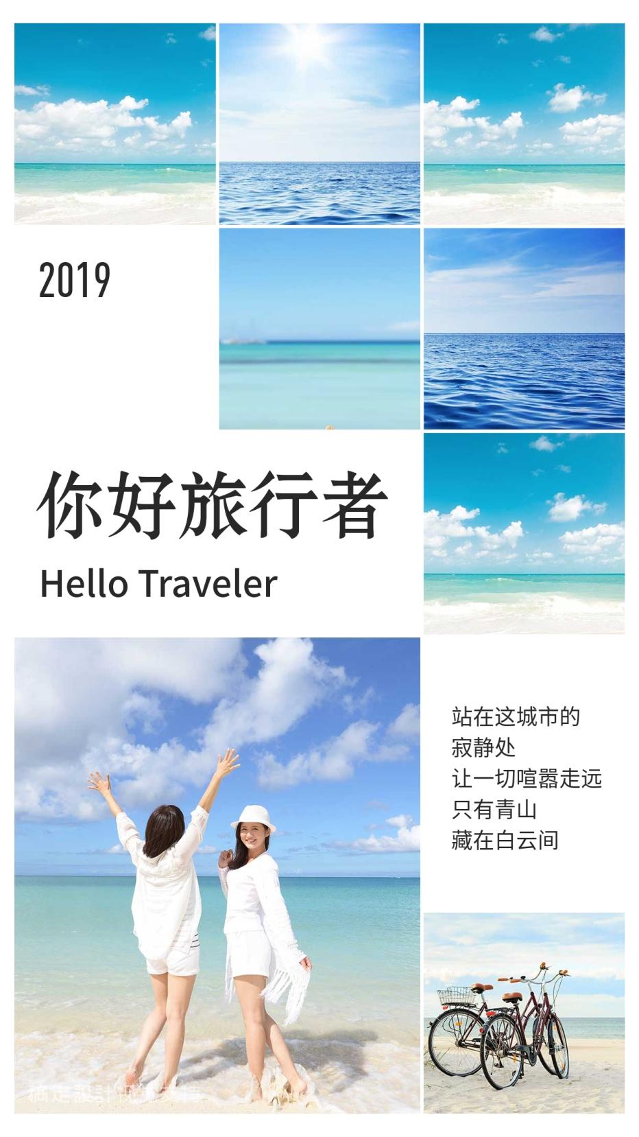 旅行文艺多图拼接记录相册