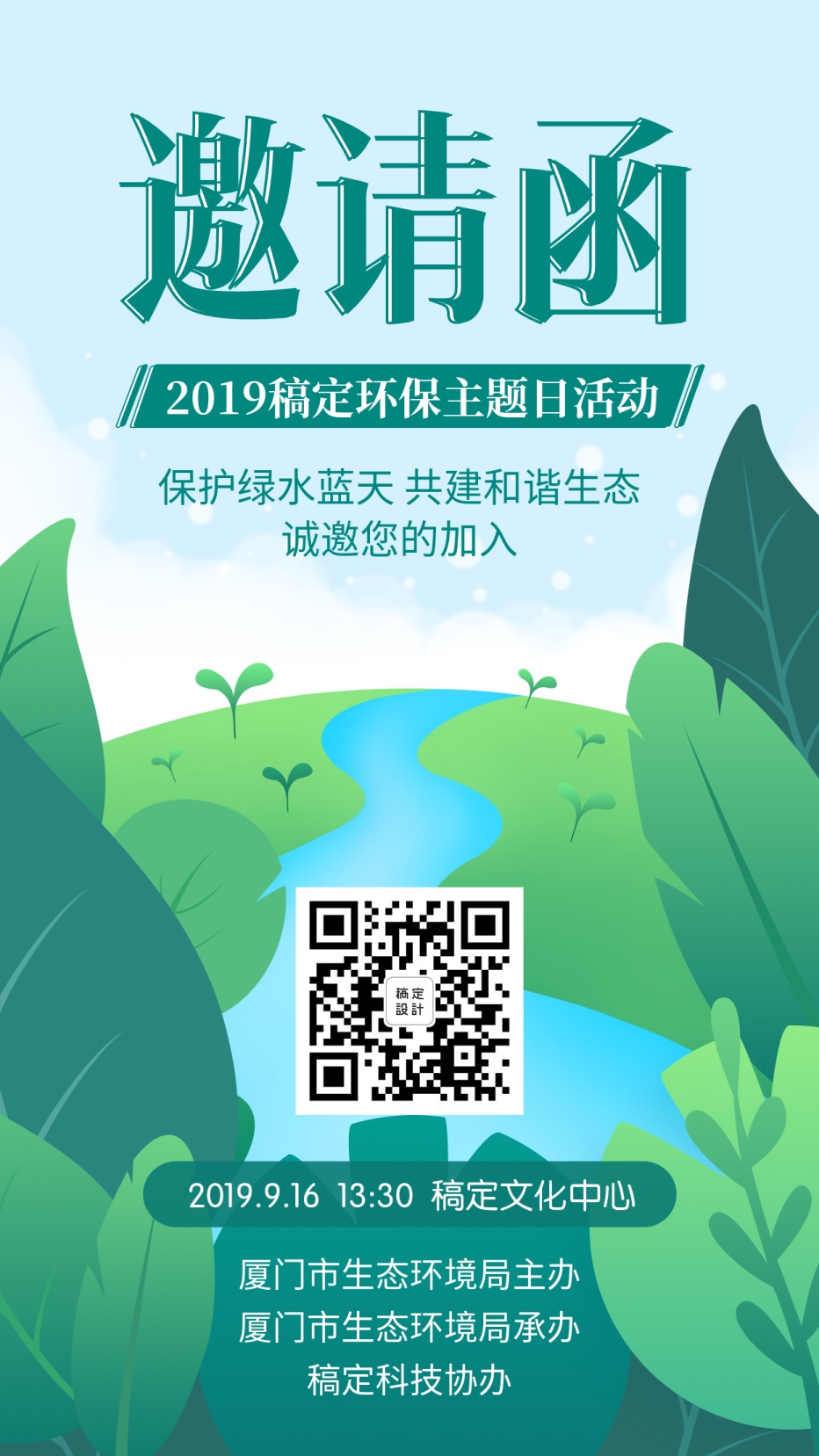 环保主题/活动邀请函/插画/手机海报