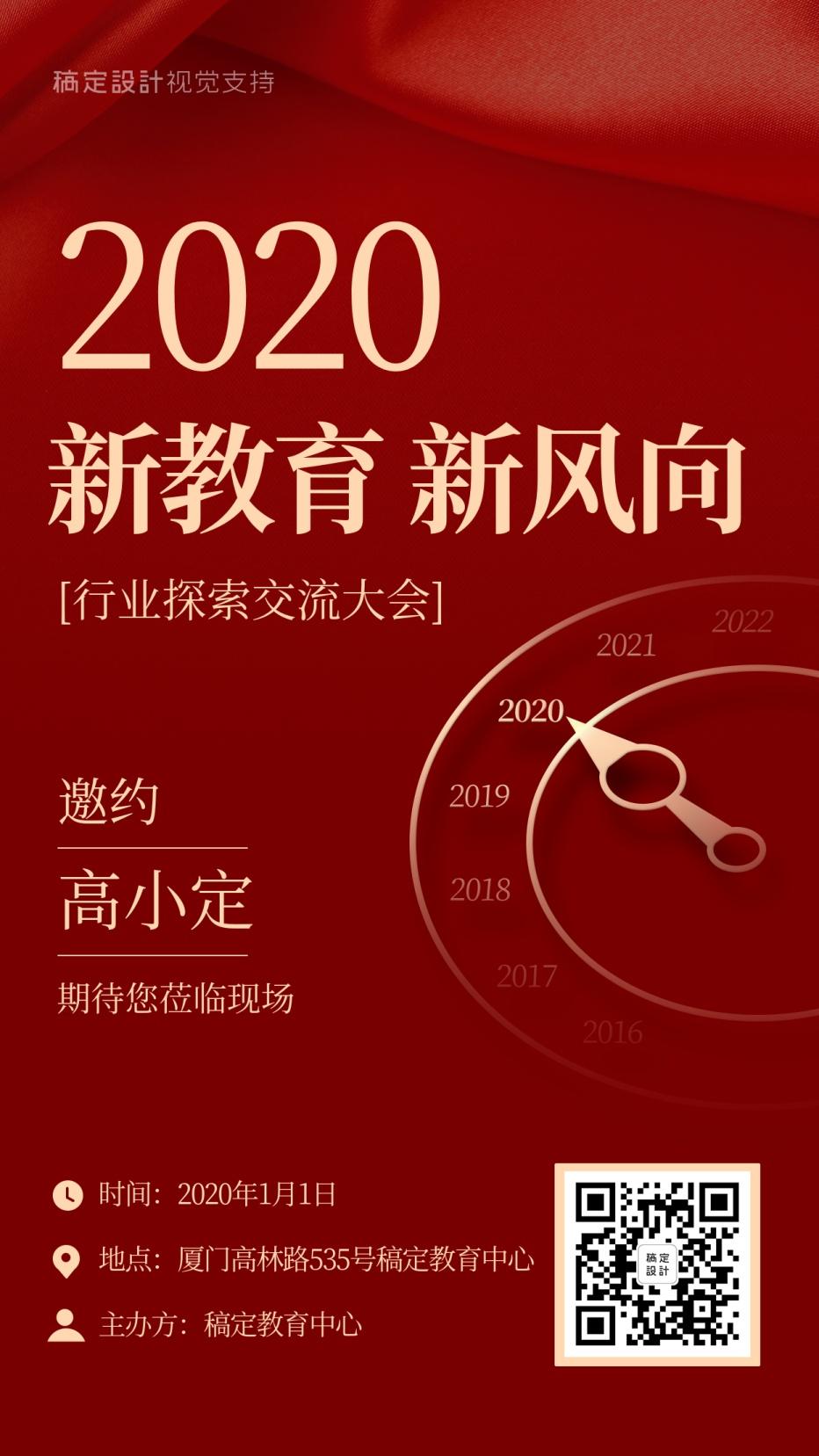 邀请函/教育行业大会2020