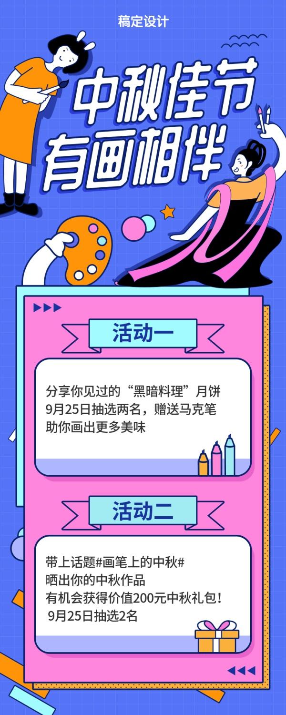 中秋佳节活动详情/卡通风格/长图海报