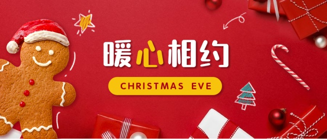 圣诞节姜饼人喜庆简约手绘公众号首图
