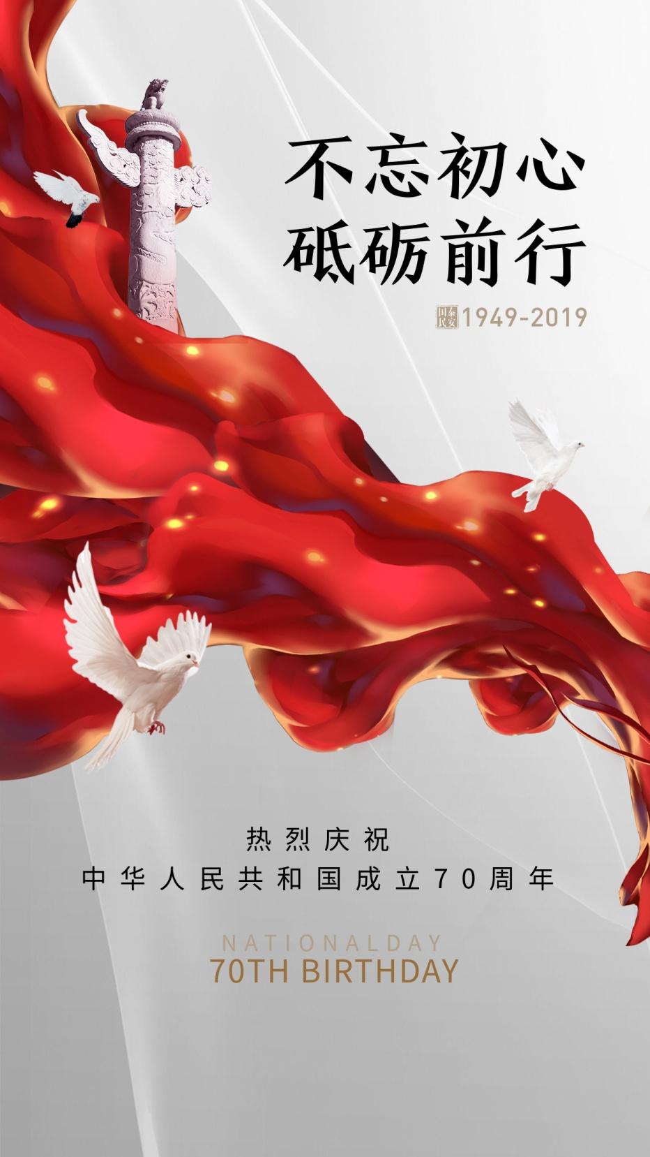 十一国庆节/氛围营销/手机海报