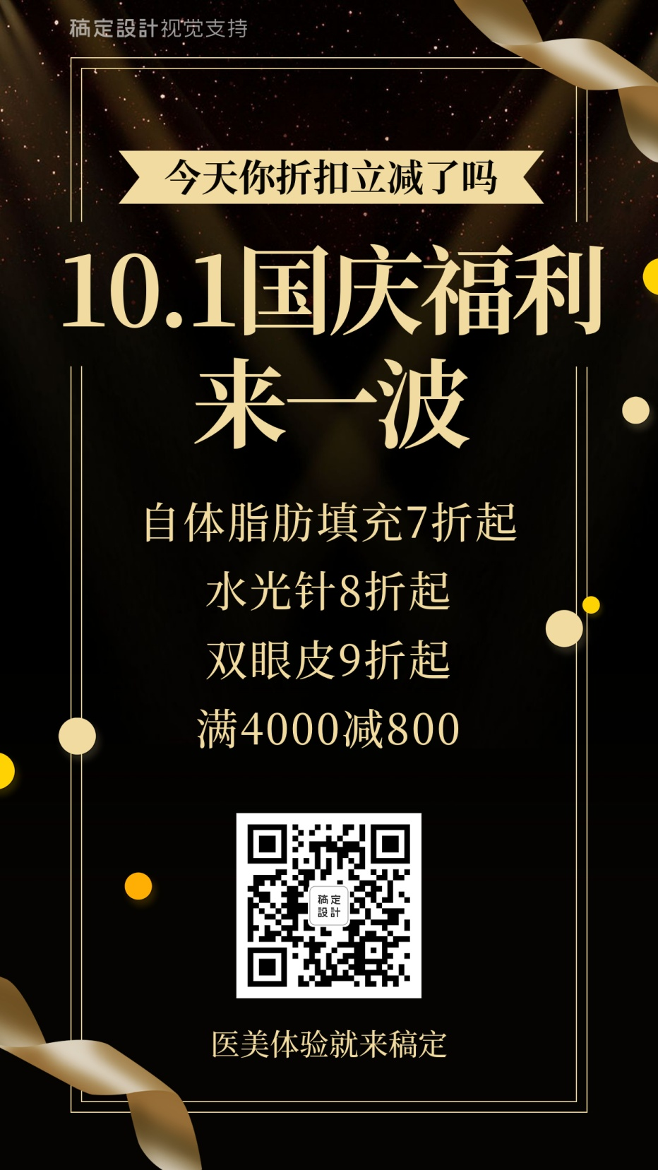 国庆医美活动促销宣传海报