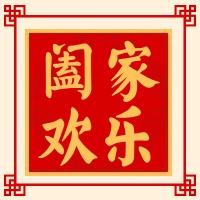 元旦新年鼠年跨年春节阖家欢乐喜庆中国风公众号次图