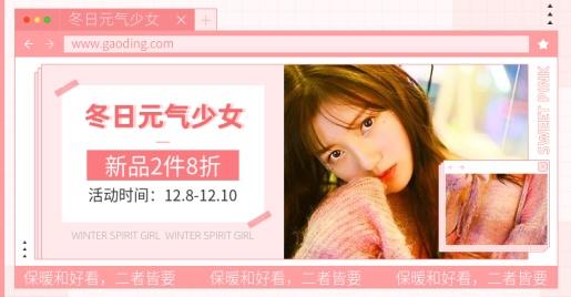 冬季上新/女装 /粉色/可爱/少女/折扣/电商海报banner