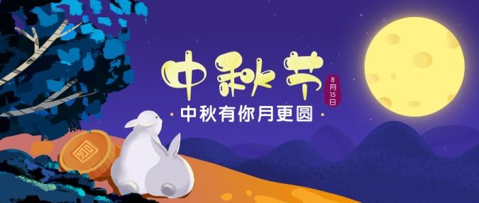 中秋节中秋有你月更圆公众号首图