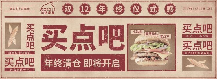 双十二/年终清仓/手绘复古/狂欢节海报